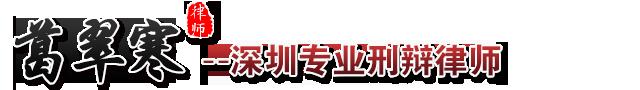 深圳专业刑辩律师,深圳刑事律师,深圳毒品走私辩护律师,葛翠寒律师